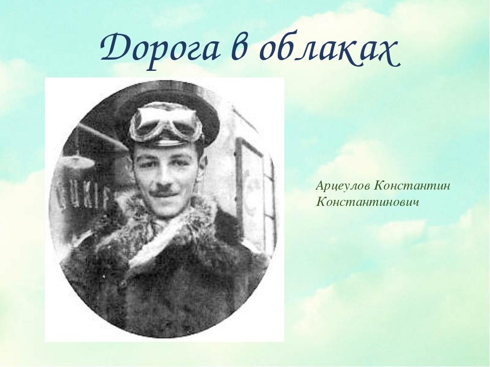 Дорога в облаках Арцеулов Константин Константинович