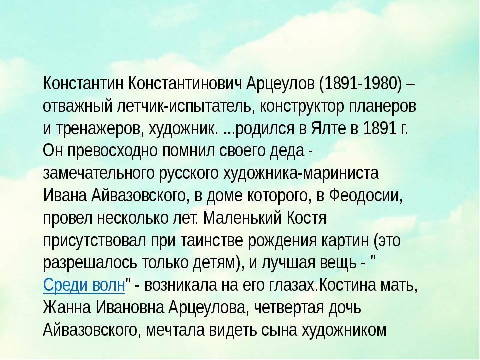Константин Константинович Арцеулов (1891-1980) – отважный летчик-испытатель,...