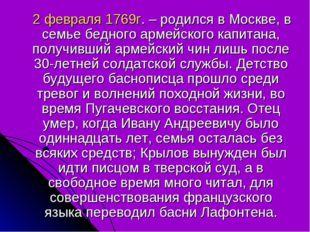 2 февраля 1769г. – родился в Москве, в семье бедного армейского капитана, по