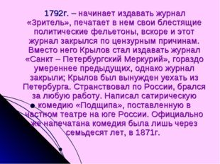 1792г. – начинает издавать журнал «Зритель», печатает в нем свои блестящие п