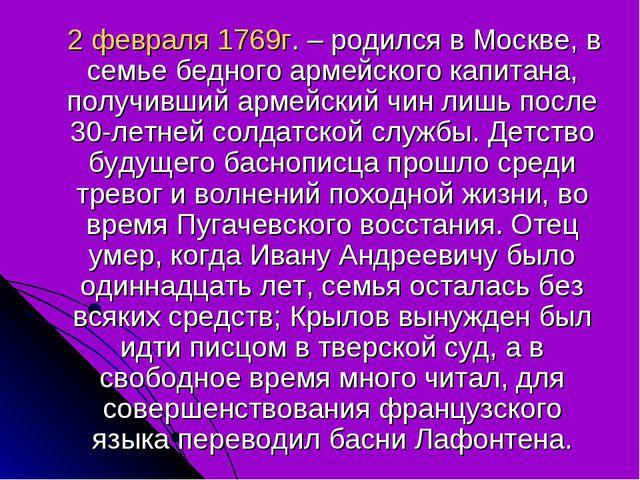 2 февраля 1769г. – родился в Москве, в семье бедного армейского капитана, по...