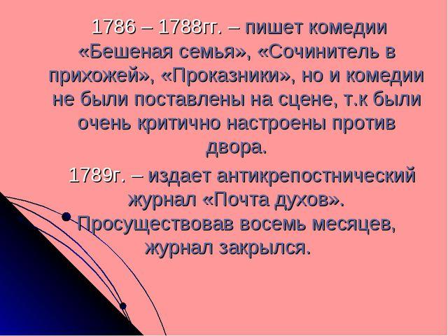 1786 – 1788гг. – пишет комедии «Бешеная семья», «Сочинитель в прихожей», «Пр...