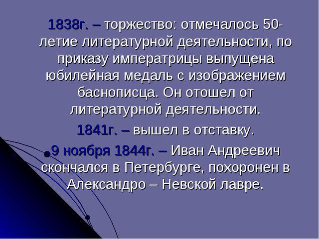 1838г. – торжество: отмечалось 50-летие литературной деятельности, по приказ...