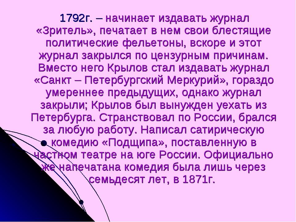 1792г. – начинает издавать журнал «Зритель», печатает в нем свои блестящие п...