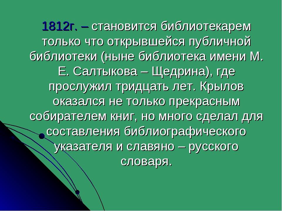 1812г. – становится библиотекарем только что открывшейся публичной библиотек...