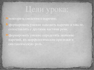 повторить сведения о наречии; формировать умение находить наречие в тексте, с