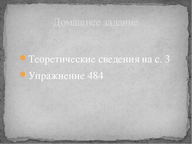 Теоретические сведения на с. 3 Упражнение 484 Домашнее задание