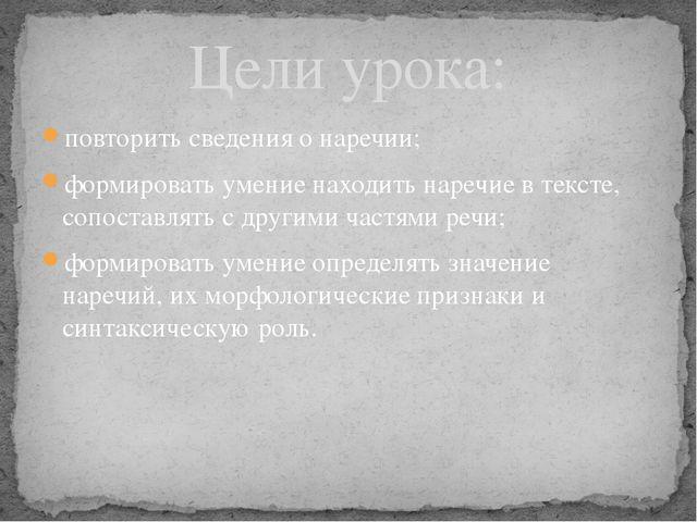 повторить сведения о наречии; формировать умение находить наречие в тексте, с...