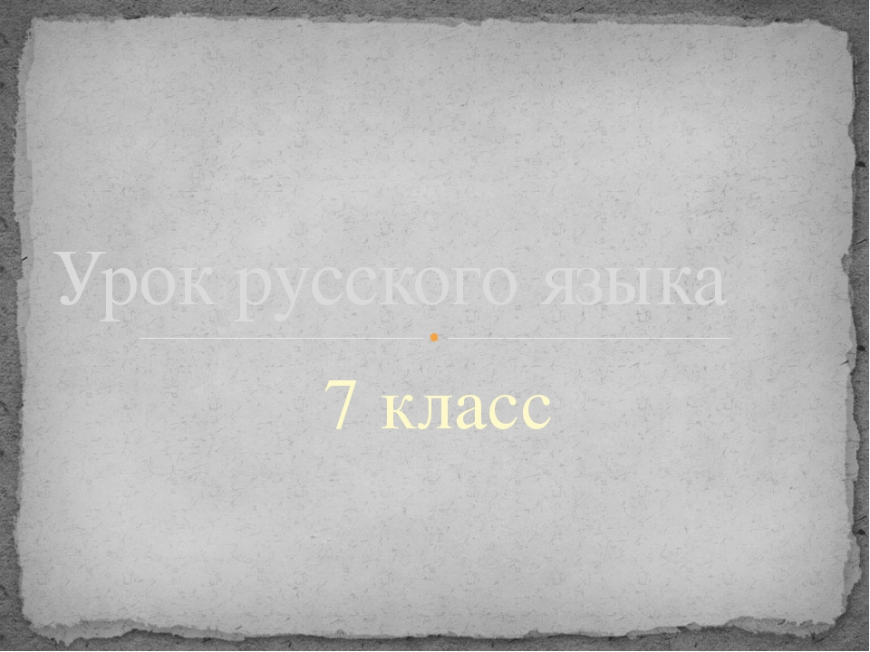 7 класс Урок русского языка