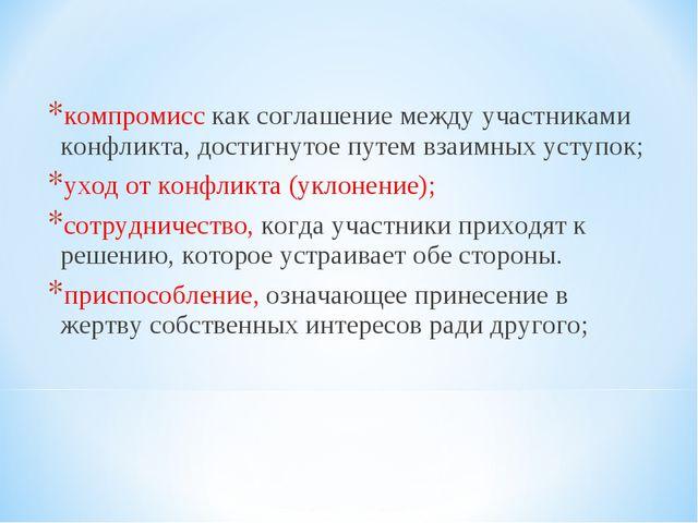 компромисс как соглашение между участниками конфликта, достигнутое путем взаи...