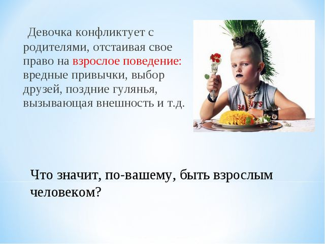 Девочка конфликтует с родителями, отстаивая свое право на взрослое поведение...
