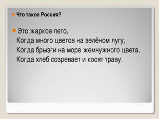 Что такое Россия? Это жаркое лето, Когда много цветов на зелёном лугу, Когда