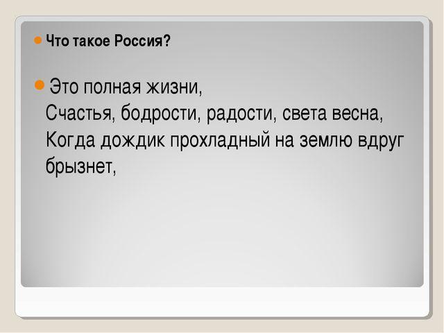 Что такое Россия? Это полная жизни, Счастья, бодрости, радости, света весна,...