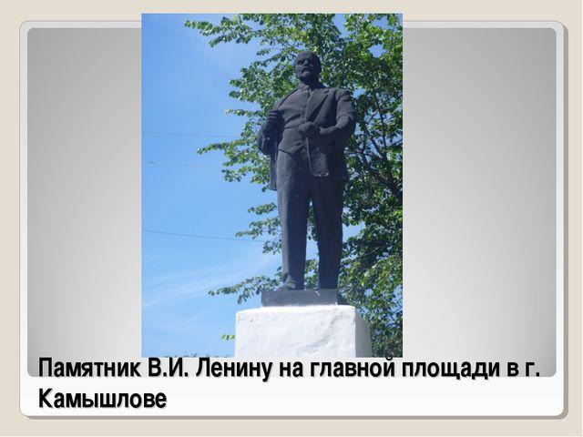 Памятник В.И. Ленину на главной площади в г. Камышлове