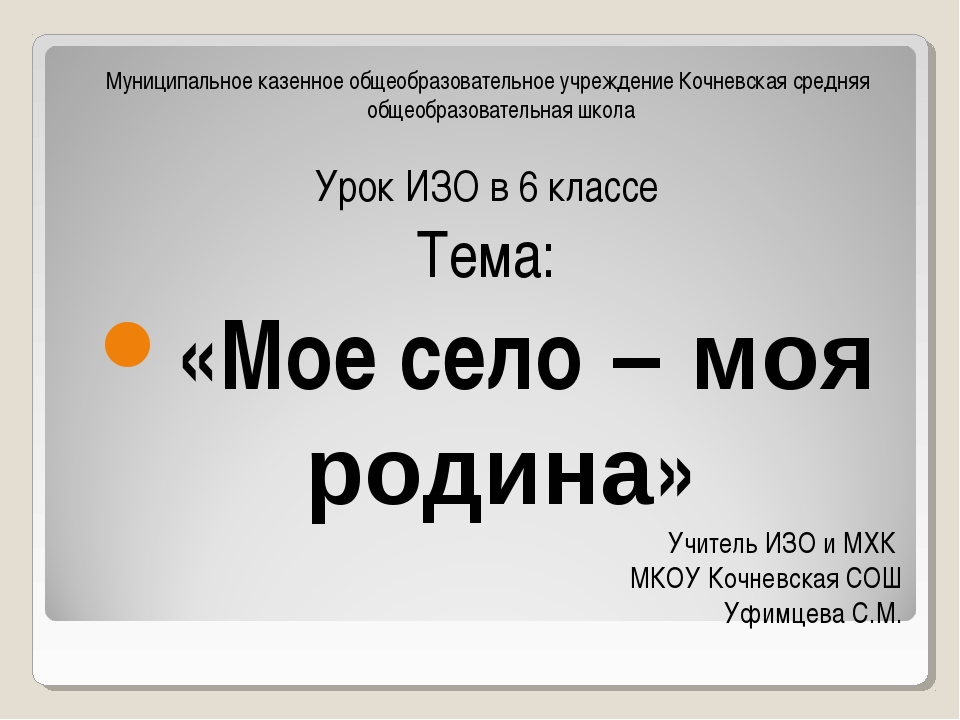 Учитель ИЗО и МХК МКОУ Кочневская СОШ Уфимцева С.М. Муниципальное казенное об...