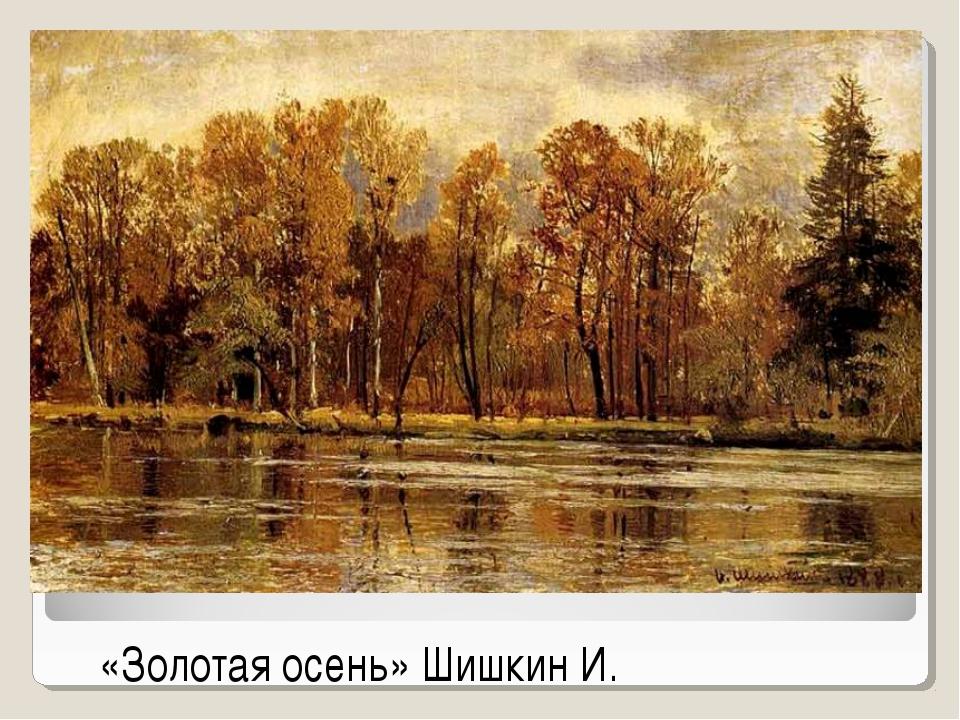 «Золотая осень» Шишкин И.