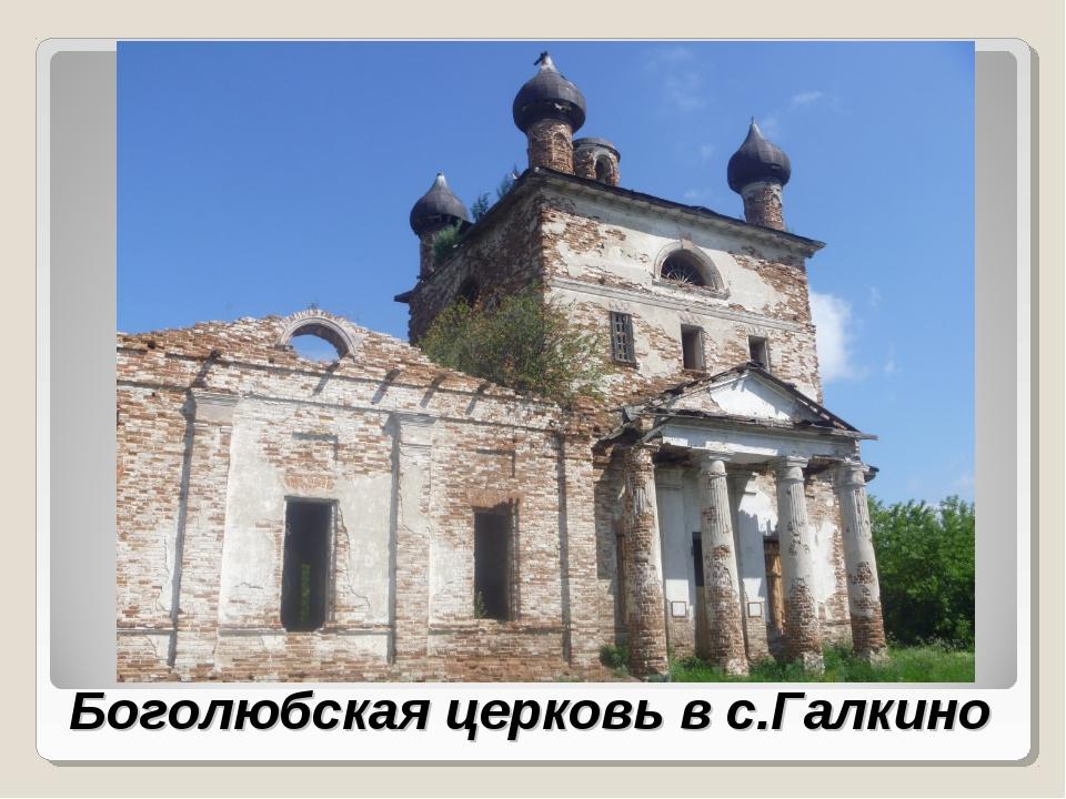 Боголюбская церковь в с.Галкино