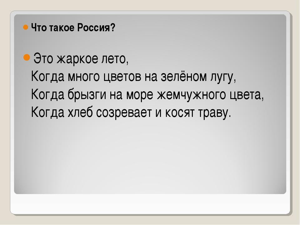 Что такое Россия? Это жаркое лето, Когда много цветов на зелёном лугу, Когда...