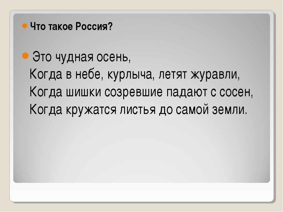 Что такое Россия? Это чудная осень, Когда в небе, курлыча, летят журавли, Ког...