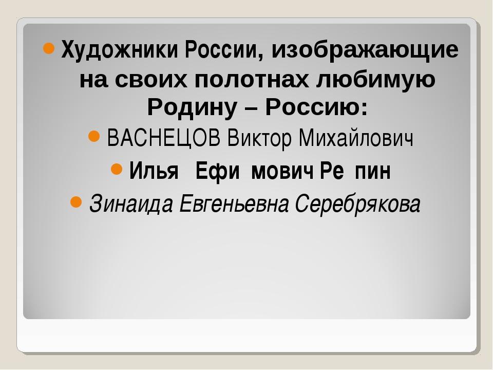 Художники России, изображающие на своих полотнах любимую Родину – Россию: ВАС...