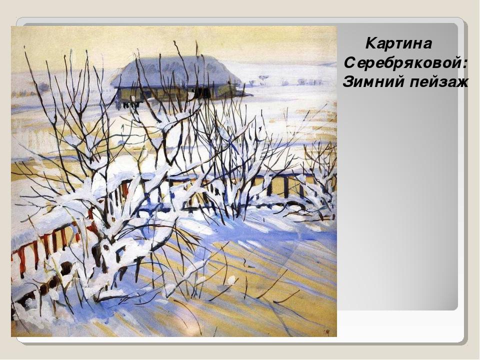 Картина Серебряковой: Зимний пейзаж