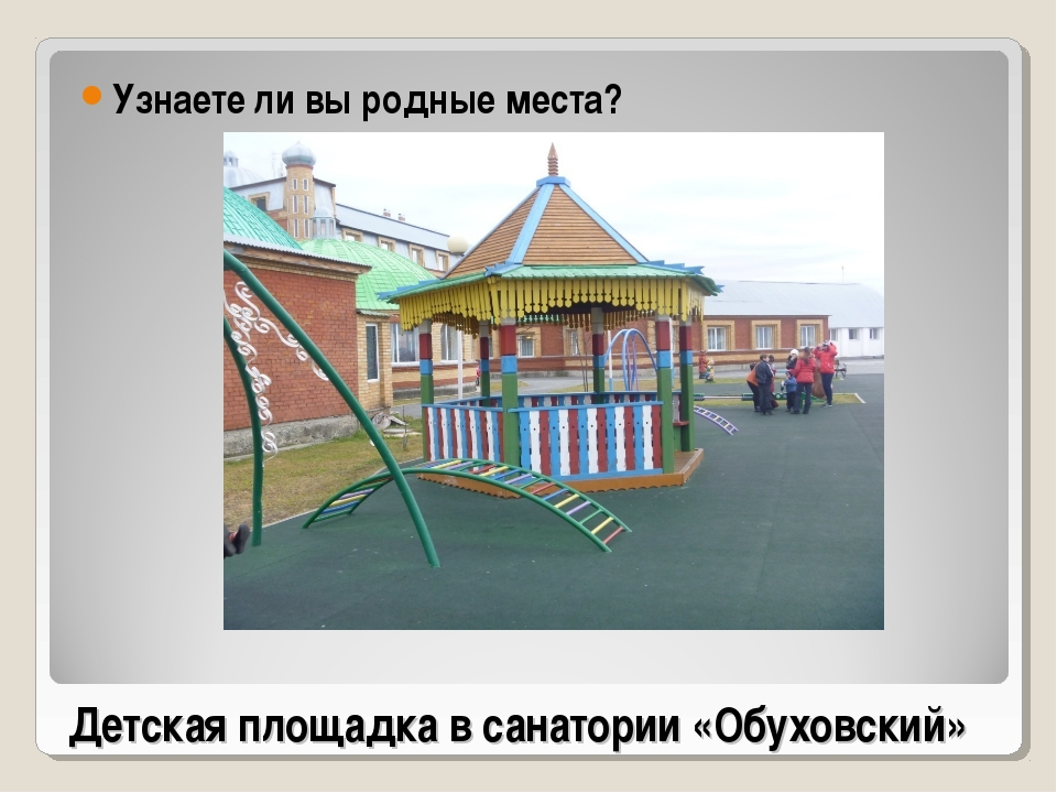 Детская площадка в санатории «Обуховский» Узнаете ли вы родные места?