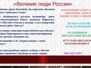 «Великие люди России» 1. Какой лётчик, кроме Кожедуба, был трижды удостоен зв