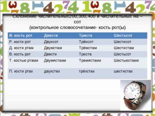 Склонение числительных200,300,400 и числительных на –сот (контрольное словосо