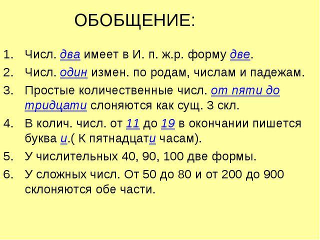 Числ. два имеет в И. п. ж.р. форму две. Числ. один измен. по родам, числам и...