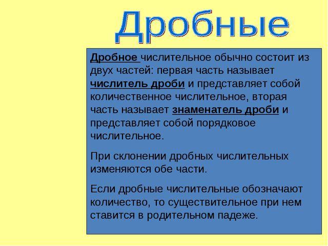 Дробное числительное обычно состоит из двух частей: первая часть называет чис...