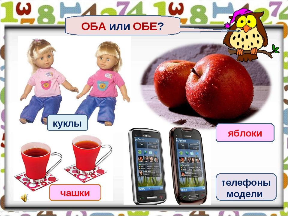 куклы телефоны модели чашки яблоки ОБА или ОБЕ?