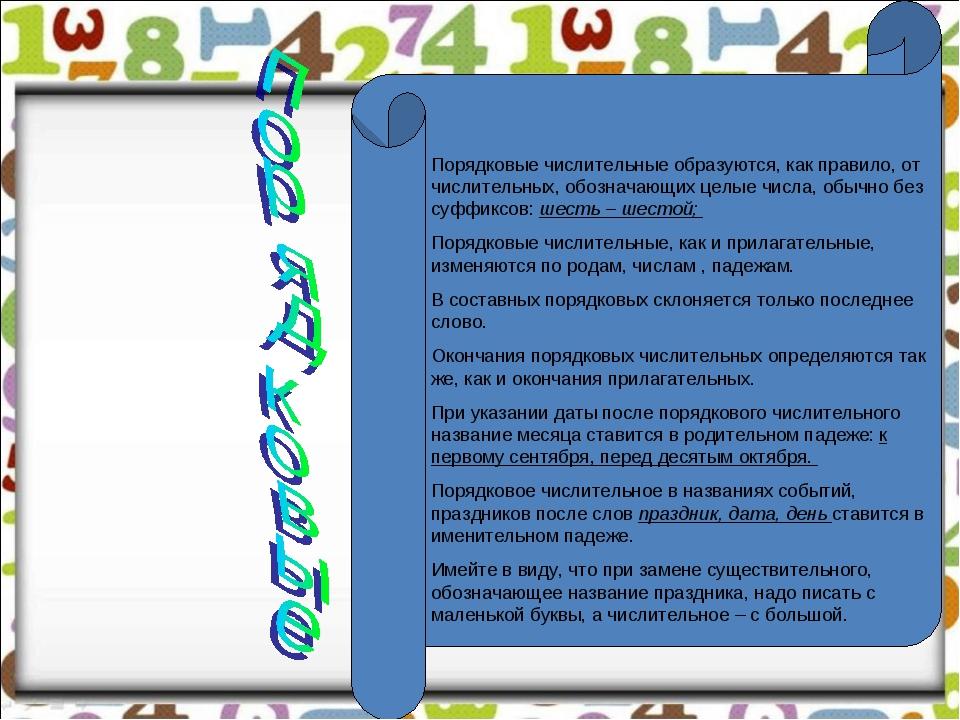 Порядковые числительные образуются, как правило, от числительных, обозначающи...
