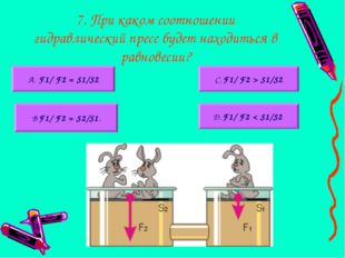 7. При каком соотношении гидравлический пресс будет находиться в равновесии?