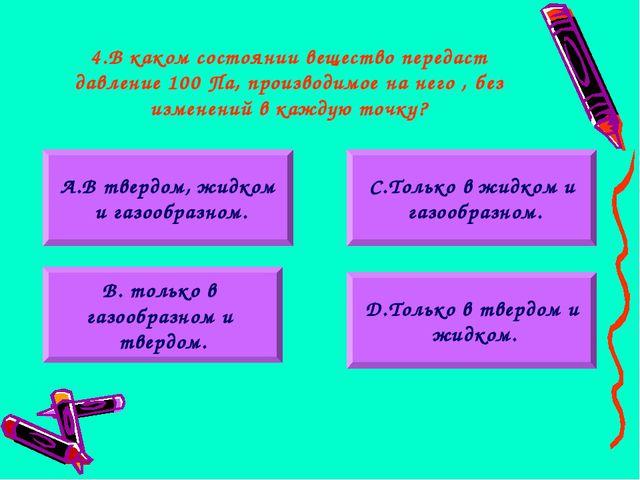 4.В каком состоянии вещество передаст давление 100 Па, производимое на него ,...