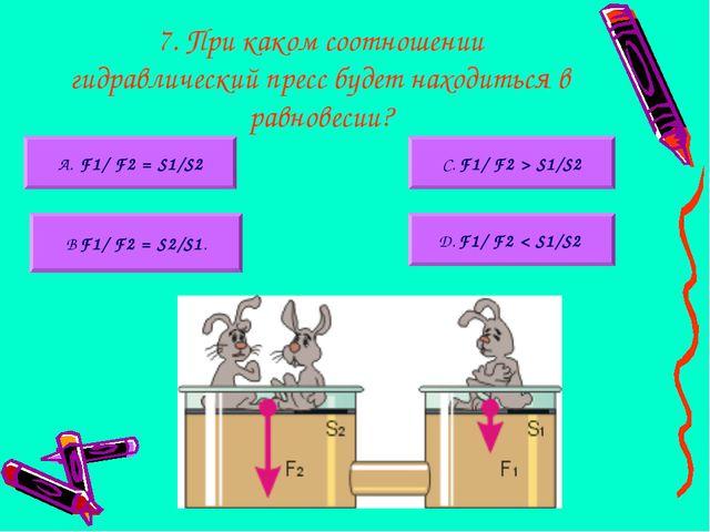 7. При каком соотношении гидравлический пресс будет находиться в равновесии?...