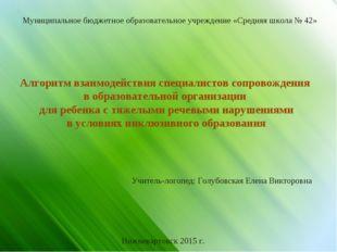 Муниципальное бюджетное образовательное учреждение «Средняя школа № 42» Алгор