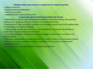 Направления деятельности специалистов сопровождения: • диагностическое; • кор