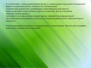 В соответствии с этими направлениями процесса сопровождения определяются конк