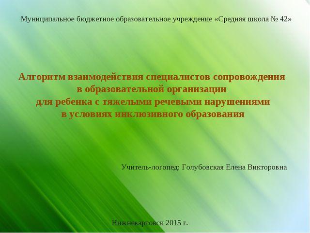 Муниципальное бюджетное образовательное учреждение «Средняя школа № 42» Алгор...