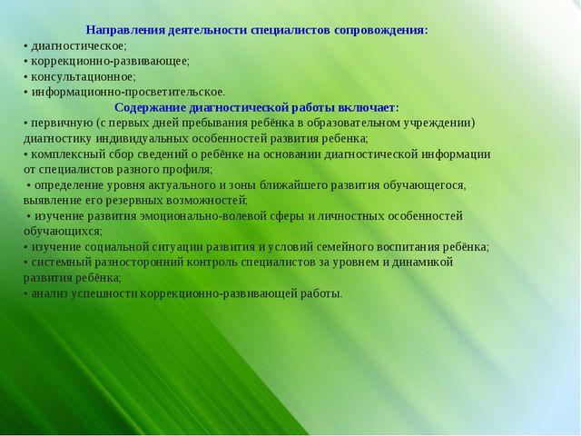 Направления деятельности специалистов сопровождения: • диагностическое; • кор...