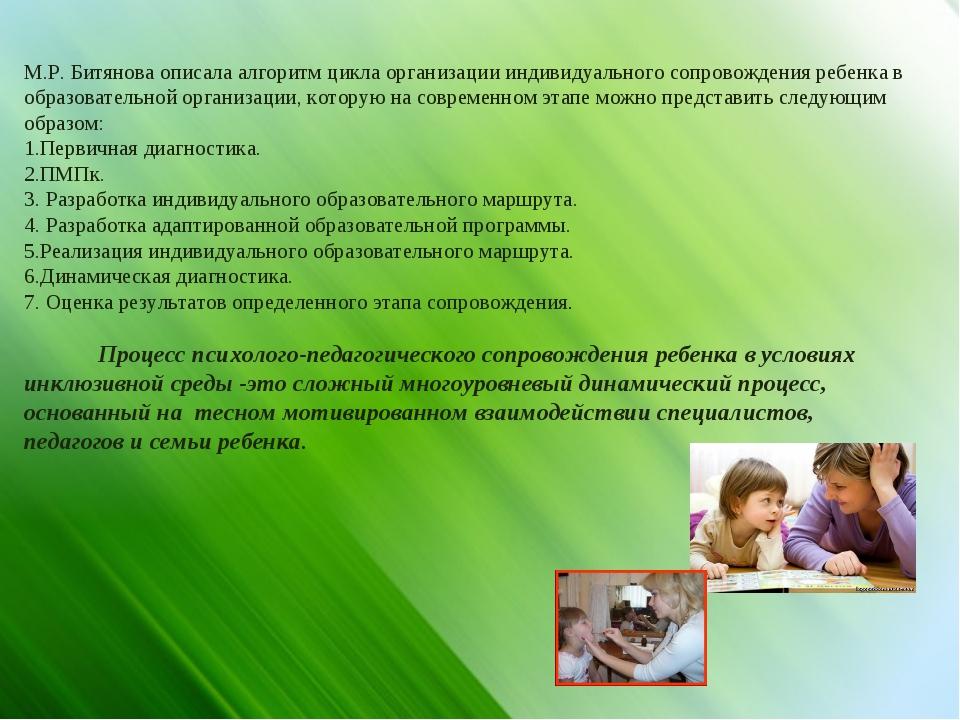 М.Р. Битянова описала алгоритм цикла организации индивидуального сопровождени...