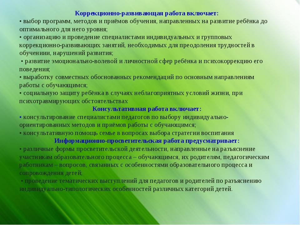 Коррекционно-развивающая работа включает: • выбор программ, методов и приёмов...