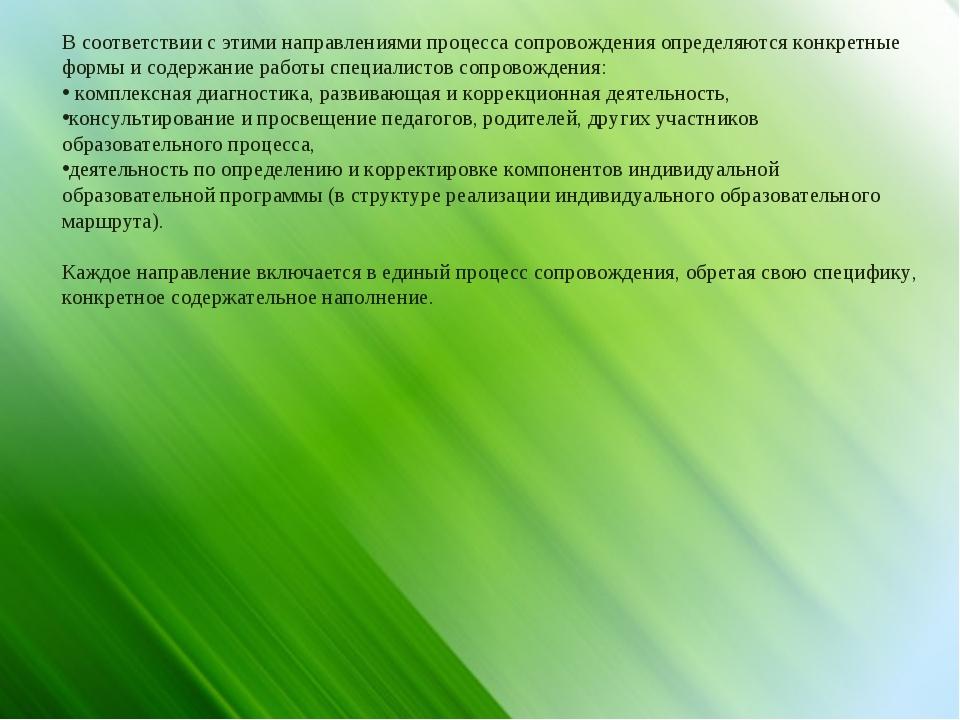 В соответствии с этими направлениями процесса сопровождения определяются конк...