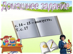 с. 14 – 15 – наизусть, Т. с. 17
