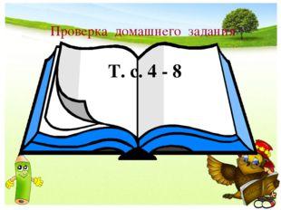 Проверка домашнего задания Т. с. 4 - 8