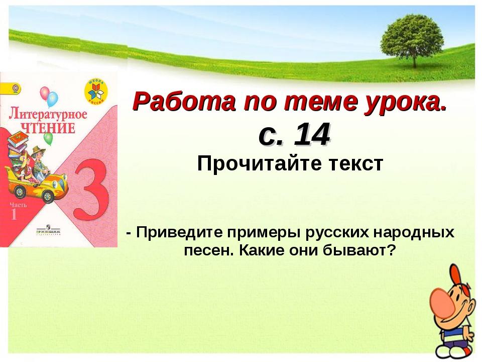 Работа по теме урока. с. 14 Прочитайте текст - Приведите примеры русских нар...