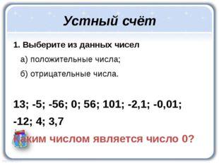 Устный счёт 1. Выберите из данных чисел а) положительные числа; б) отрицатель