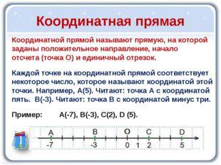 Координатная прямая Координатнойпрямой называют прямую, на которой заданыпо
