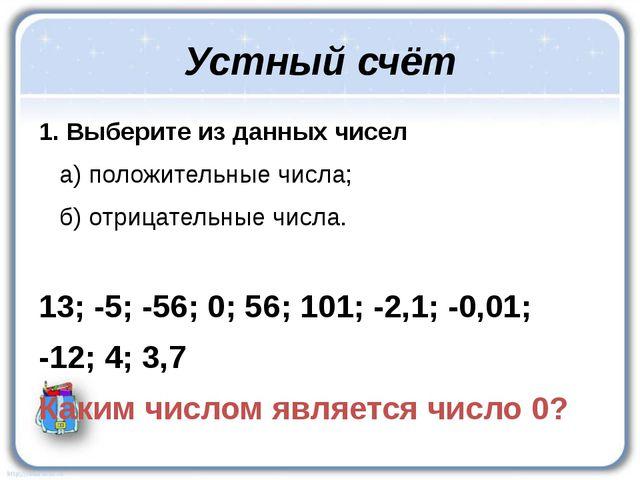 Устный счёт 1. Выберите из данных чисел а) положительные числа; б) отрицатель...