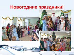 Новогодние праздники!